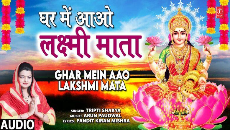 घर में आओ लक्ष्मी माता Ghar Mein Aao Lakshmi Mata I TRIPTI SHAKYA I Lakshmi Bhajan I Full Audio Song