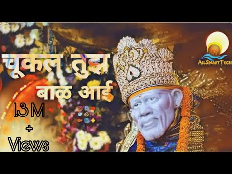 Chukal Tuz Bal Aai Omkar Mahadik   At Lalbaug Sai Leela Audio Sai Bhajan.. .