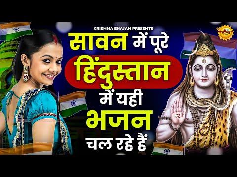 आज पूरा हिंदुस्तान दीवाना हो गया इन भजनो का  Shiv Bhajan 2021 New Bhole Bhajan 2021 सावन स्पेशल भजन
