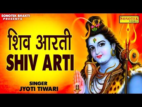 शिव जी भजन लिरिक्स – सोमवार स्पेशल शिव आरती || ॐ जय शिव ओमकारा || Shiv Arti || Jyoti Tiwari | Shiv Bhajan 2021 || Sonotek