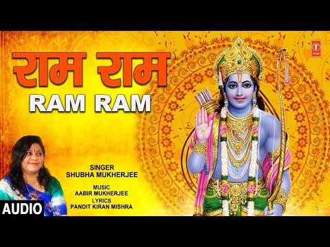 राम राम Ram Ram I SHUBHA MUKHERJEE I Ram Bhajan I Full Audio Song