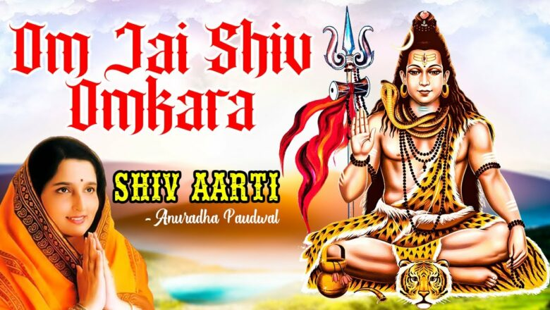 शिव जी भजन लिरिक्स – Om Jay Shiv Omkara Shiv Aarti Anuradha Paudwal | जय शिव ओमकारा आरती
