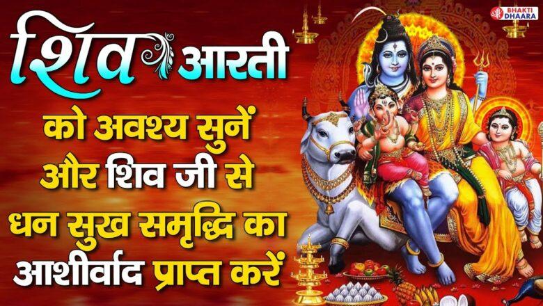 शिव जी भजन लिरिक्स – Om Jai Shiv Omkara Lord Shiva Aarti  | Shiva Songs | Aarti | Shiv Ji Ki Aarti | Shiv Bhajan