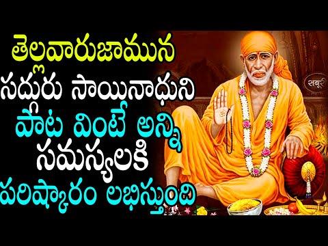 Sai Baba Latest Songs || Shirdi Sai Baba Telugu Devotional Songs || God Songs 2021