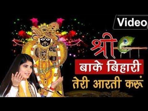 बाँके बिहारी तेरी आरती गाउ | Sri Banke Bihari Teri Aarti Gaun | Shyam Bhajan | Krishna aarti