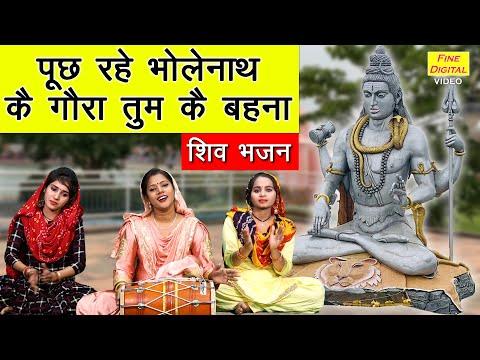 शिव जी भजन लिरिक्स - 🪔शिवरात्रि भजन 2021 - पूछ रहे भोलेनाथ कै गोरा तुम कै बहना    Shiv Bhajan    POOCH RAHE BHOLENATH