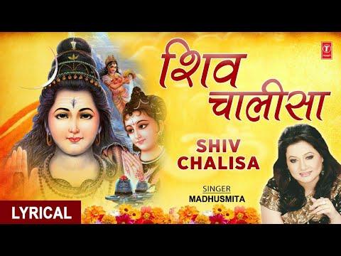 शिव जी भजन लिरिक्स – सावन सोमवार Special शिव चालीसाShiv Chalisa,MADHUSMITA,Shiv Bhajan,Hindi English Lyrics,Lyrical Video