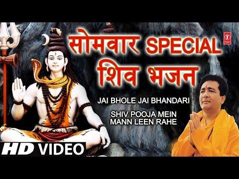 शिव जी भजन लिरिक्स - सोमवार SPECIAL शिव भजन GULSHAN KUMAR Shiv Bhajans, Jai Bhole Jai Bhandari,Shiv Pooja Mein Mann Leen