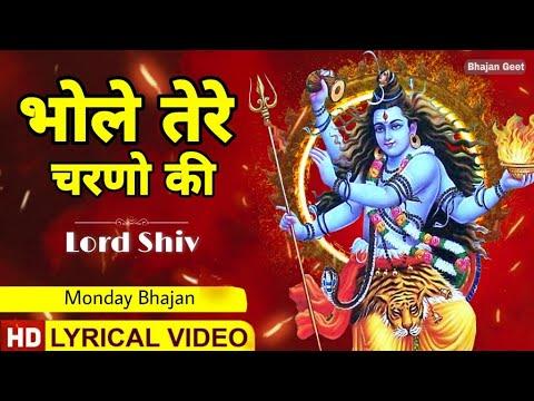 शिव जी भजन लिरिक्स – Shiv Bhajan भोले तेरे चरणों की ।। New Hindi Shiv song – Bhole Tere Charno Ki ।। MONDAY SHIV BHAJANS