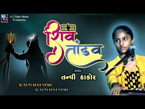 शिव जी भजन लिरिक्स - Shiv Tandav || SHIV BHAJAN TANVI THAKOR || તન્વી ઠાકોર શીવ ભજન ૨૦૨૧