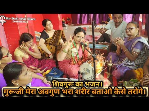 शिव जी भजन लिरिक्स – Shivguru Characha | Shivguru Katha | Shiv Bhajan | Guru Ji Mera Abgun Bhara Sarir Batado Kese Taroge