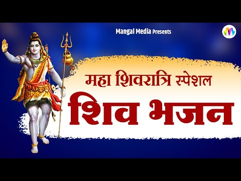 शिव जी भजन लिरिक्स - shiv bhajan 2021 II महाशिवरात्रि स्पेशल शिव भजन II Shivratri Song II Rajasthani top bhajan II Batuk