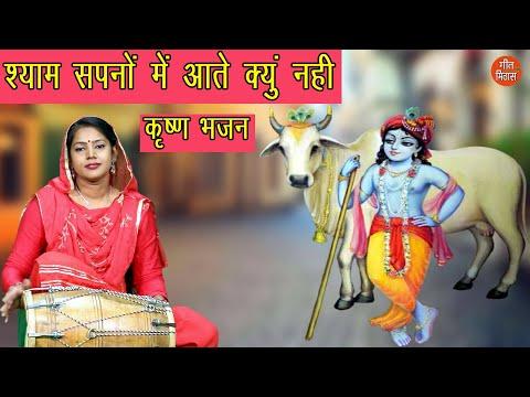 श्याम सपनों में आते क्यूँ नहीं - श्री कृष्ण भजन    Krishna Bhajan    SHYAM SAPNO MEIN AATE KYON NAHI