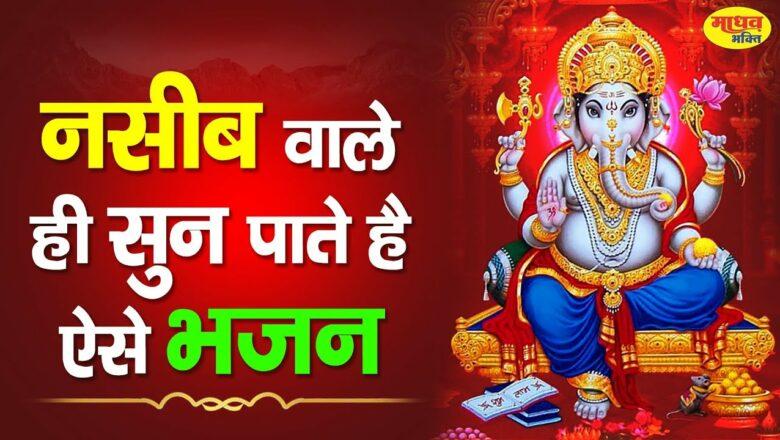 शिव जी भजन लिरिक्स – दिन की शुरुआत करे इस भजन से : Ganesh Bhajan : Ganpati Gatha : Ganesh Katha : Madhav Bhakti