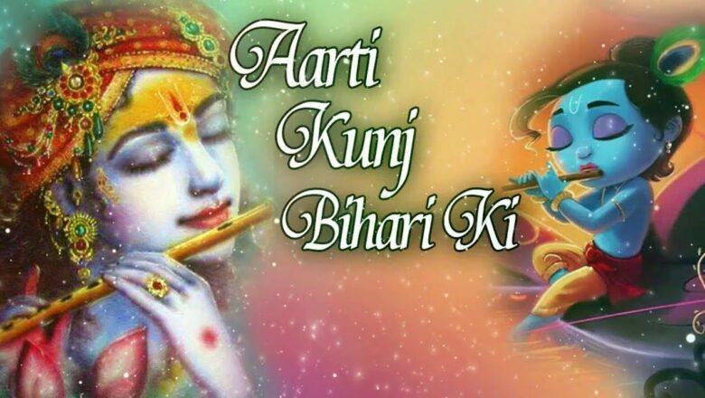 Shree Krishna Aarti | आरती कुंज बिहारी की | Beautiful Aarti