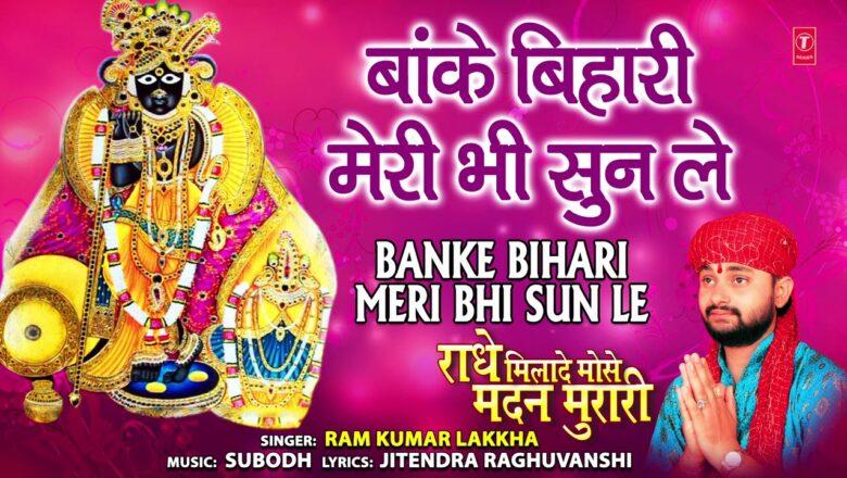 Banke Bihari Meri Bhi Sun Le I RAM KUMAR LAKKHA I Krishna Bhajan I Radhe Milade Mose Madan Murari