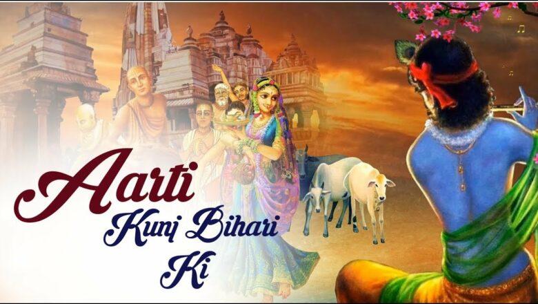 Lord Krishna Aarti    Aarti Kunj Bihari Ki     Aarti For Hindi Bhakti Song With Lyrics