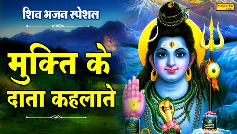 शिव जी भजन लिरिक्स – मुक्ती के दाता कहलाते   Mukti Ke dhata kahlate   2021 New Shiv Ji Ke Bhajan   Minakshi Panchal