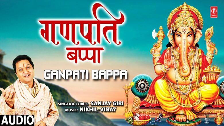 गणेश उत्सव Special गणपती बप्पा Ganpati Bappa I Ganesh Bhajan I SANJAY GIRI I Full Audio Song