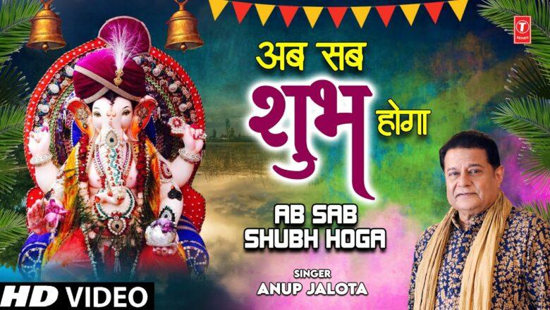 गणेश उत्सव Special I अब सब शुभ होगा Ab Sab Shubh Hoga I Ganesh Bhajan I ANUP JALOTA I Full HD Video