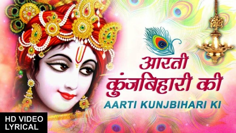 Aarti Kunj Bihari Ki with Lyrics – Lord Krishna Aarti || Janmashtami Special