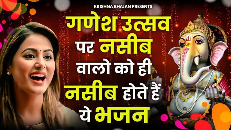 Superhit Ganesh Bhajan   गणेश चतुर्थी भजन 2021   Ganpati Bappa Song   Ganesh Chaturthi Bhajan 2021