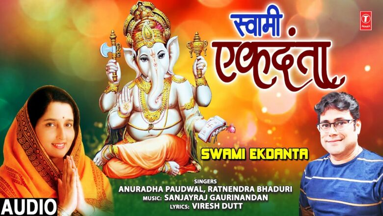 गणेश उत्सव Special स्वामी एकदंता Swami Ekdanta I Ganesh Bhajan I ANURADHA PAUDWAL, RATNENDRA BHADURI