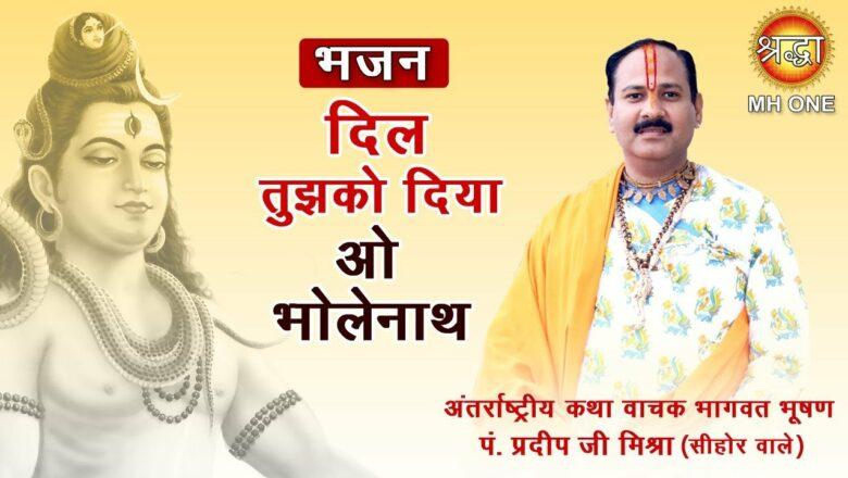 शिव जी भजन लिरिक्स – Shiv Bhajan: Dil Tujhko Diya O Bholenath    Shri Pradeep Mishra Ji    दिल तुझको दिया ओ भोलेनाथ
