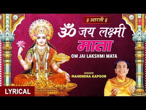 ॐ जय लक्ष्मी माता Om Jai Lakshmi Mata I Lakshmi Ji Ki Aarti I MAHENDRA KAPOOR,Deepawali Special 2020