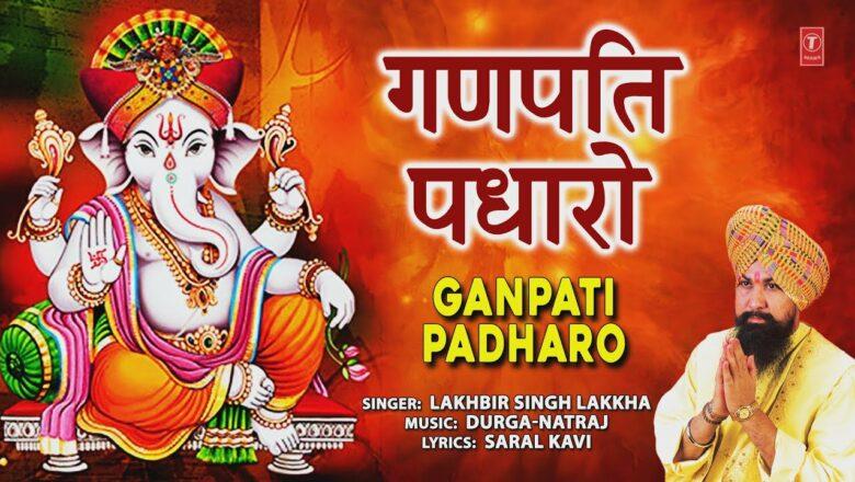 गणेश चतुर्थी Special I Ganpati Padharo I Ganesh Chaturthi 2021 Special Bhajans I Best Collection