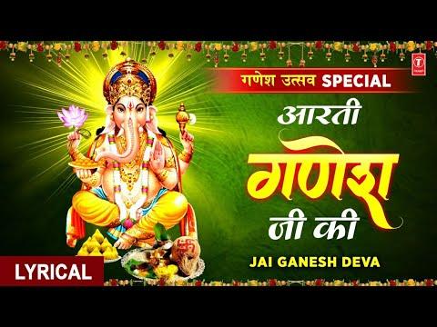 जय गणेश देवा, गणेश जी की आरती Jai Ganesh Deva, Ganesh Aarti with Lyrics I Om Shree Ganeshay Namah