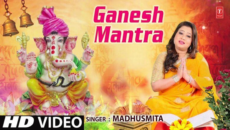 गणेश मंत्र I Ganesh Mantra I MADHUSMITA I New Latest Ganesh Bhajan I Full HD Video Song