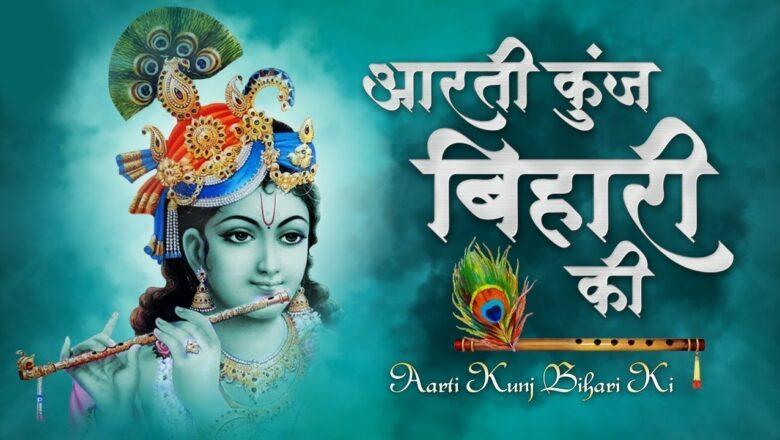 Shri Krishna Aarti – Aarti Kunj Bihari Ki – आरती कुंज बिहारी की – Janmashtami Special