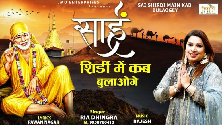 Sai Shirdi Mein Kab Bulaogey – Ria Dhingra – Sai Baba Song 2019 – बहुत दर्द भरा साई भजन