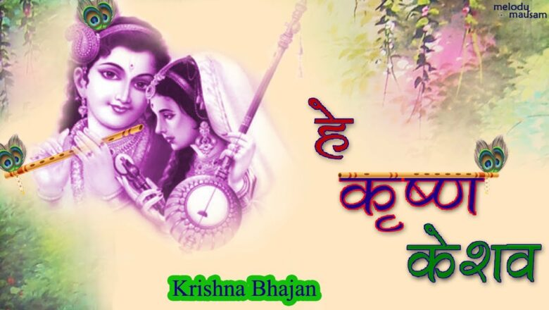 Janmashtami special bhajan | Hey Krishna Keshav | Beautiful Krishna bhajan | Best Shri Krishna Song