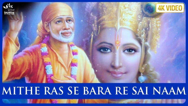 Beautiful Sai Baba Bhajan – Mithe Ras Se Bhara Re Sai Naam Lage | Shirdi Sai Baba Songs