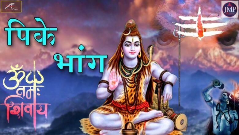 शिव जी भजन लिरिक्स – Mahashivratri 2020, New Superhit Shiv Bhajan   Pike Bhang -#BholeBaba – Shivratri Bhajan 2020 Latest
