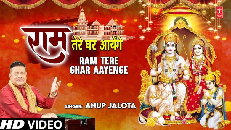 राम तेरे घर आयेंगे: श्री राम का अति सुंदर भजन Ram Tere Ghar Aayenge I Ram Bhajan I ANUP JALOTA