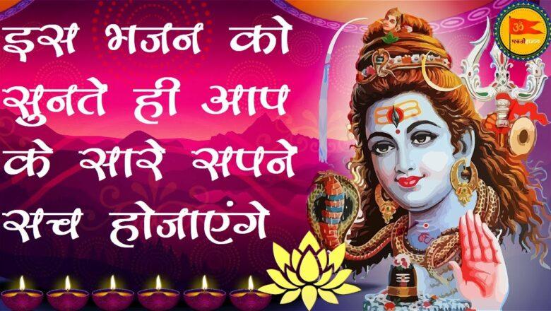 शिव जी भजन लिरिक्स – नॉनस्टॉप भोलेनाथ जी के भजन Nonstop Shiv Ji Ke Bhajan   Bholenath Ji Ke Bhajan  Bhajan   Shiv Shankar