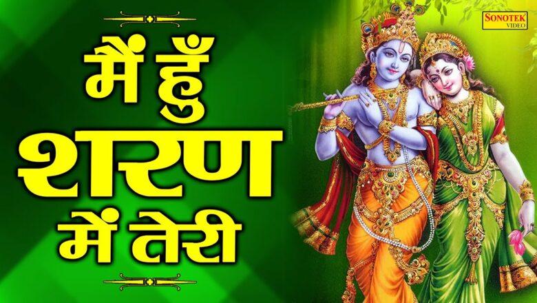 Me Hu Sharan Me Teri | में हु शरण में तेरी | Nonstop Krishan Bhajan | Shyam Bhajans | Krishan Bhajan