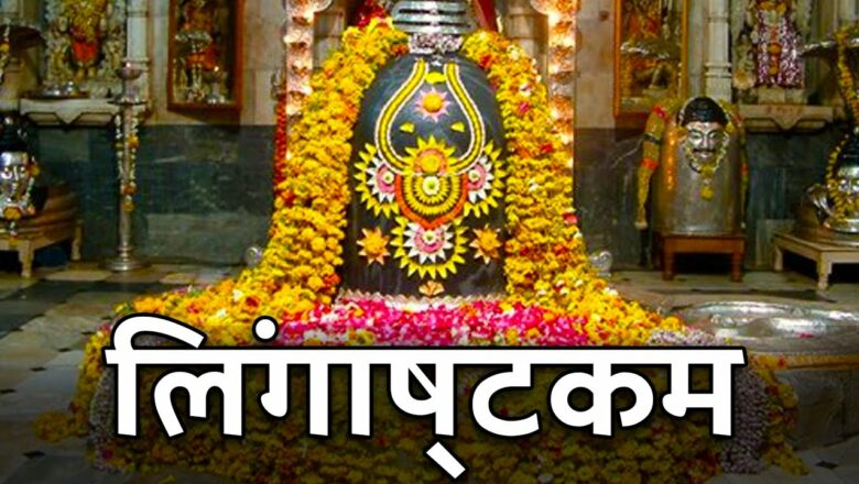 शिव जी भजन लिरिक्स – Shiv Lingashtakam – लिंगाष्टकम   Lord Shiva Bhajans   Hindi Bhakti Geet   Devotional Songs
