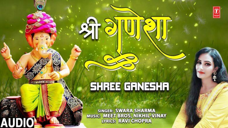 Shree Ganesha I Ganesh Bhajan I SWARA SHARMA I Full Audio Song