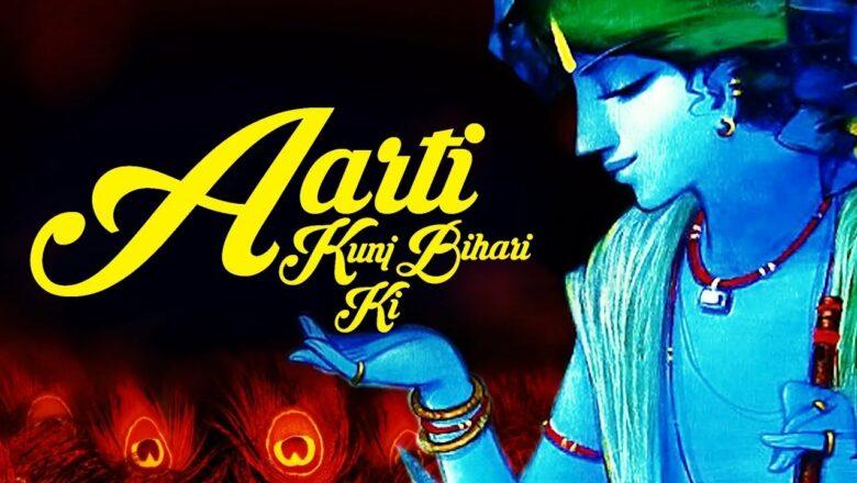 आरती कुंज बिहारी की – Aarti Kunj Bihari Ki  – Very Beautiful Song – Popular Shri Krishna Aarti