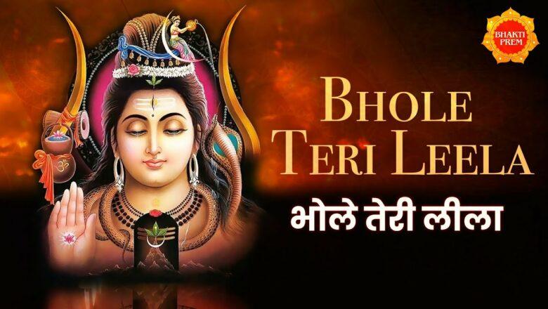 शिव जी भजन लिरिक्स – Bhole Teri Leela |  Shiv Ji Ke Bhajan | Shiv Prasad | Bhakti Song | Bholenath Ke Bhajan