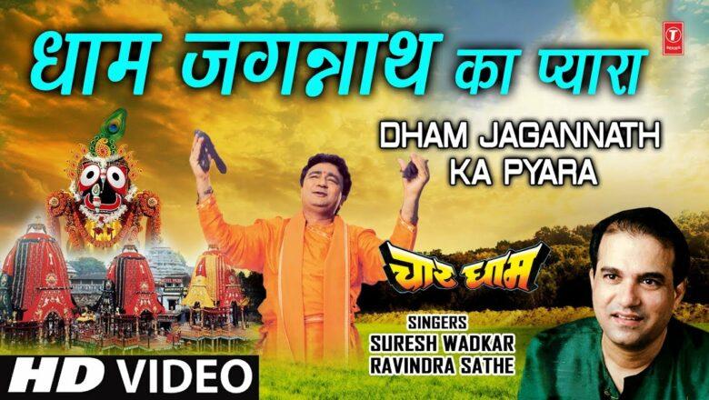 Superhit Bhajan in Full HD धाम जगन्नाथ I Dham Jagannath Ka Pyara I SURESH WADKAR I RAVINDRA SATHE