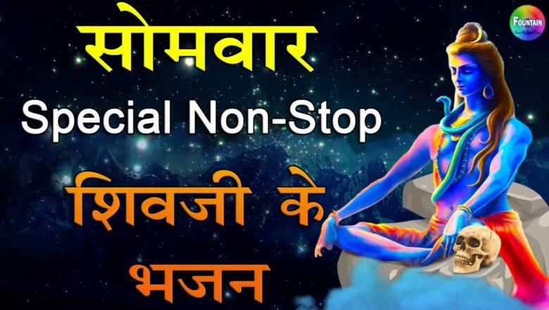 शिव जी भजन लिरिक्स – Monday Special Non Stop शिवजी के भजन I Monday Morning Shiv Bhajans I Shiv Bhajan | Shiv Amritwani