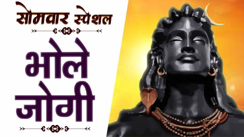 शिव जी भजन लिरिक्स – भोले जोगी | Bhole Jogi | Bhole Baba | Shiv Bhajan | Shree Bhakti Ras