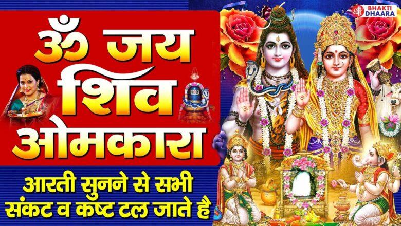 शिव जी भजन लिरिक्स – ॐ जय शिव ओमकारा ~ भगवान शिव जी अपने भक्तो की सभी विपत्तियों से सदैव रक्षा करते है | Lord Shiva Aarti