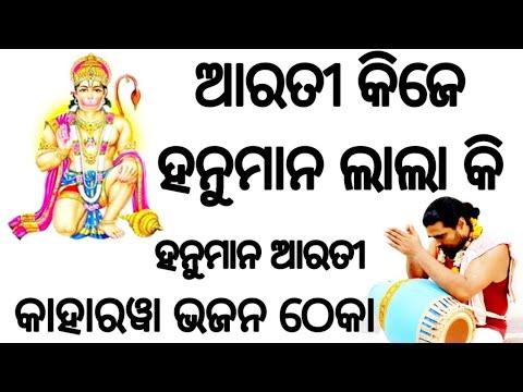 Aarti Kije Hanuman Lala Ki. Hanuman Aarti. Bhajani theka kaharwa pickup. Mridanga Lesson 200. #Odia