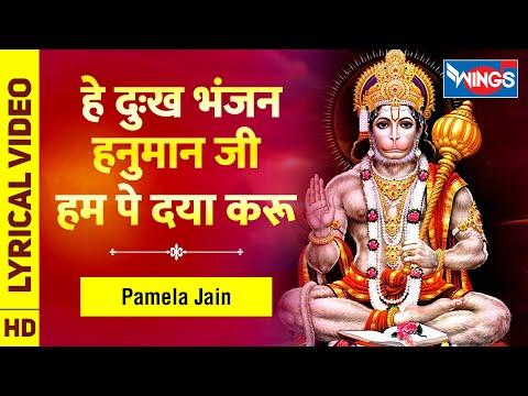 Hey Dukh Bhanjan Hanuman Je Daya Karo : हे दुःख भंजन हनुमान : हनुमानके भजन Hanuman Ke Bhajan